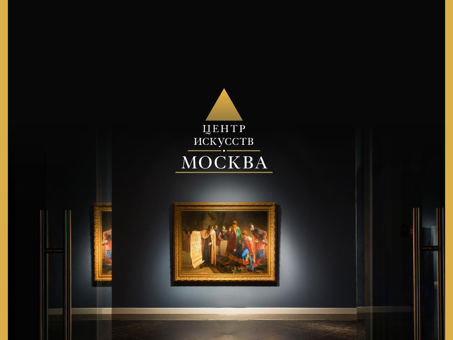 "<span style=""font-weight: bold;"">Центр искусств. Москва</span>"